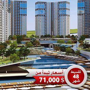 للبيع اسطنبول تركيا 801538746.jpg
