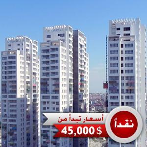 للبيع اسطنبول تركيا 884183534.jpg