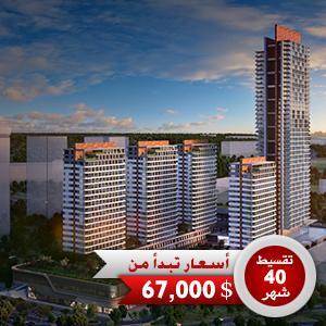 للبيع اسطنبول تركيا 938764404.jpg