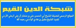 الشيخ الرملي