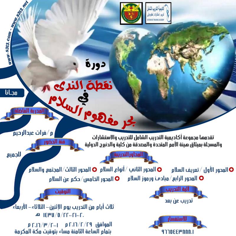 الدورة التدريبية (نقطة الندى في بحر مفهوم السلام) بقيادة المدربة الفاضلة : م/فرات عبدالرحيم 5/20هـ(مجاناً للجميع )