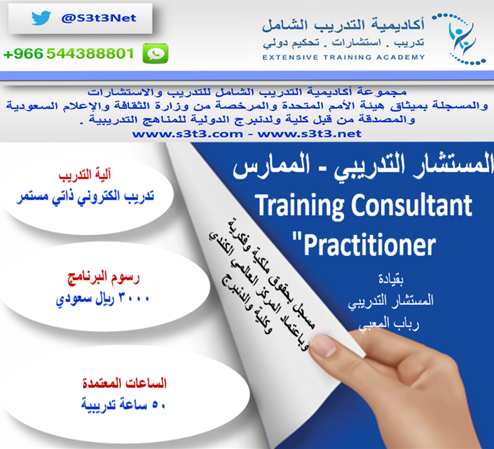 برنامج المستشار التدريبي الممارس باعتماد