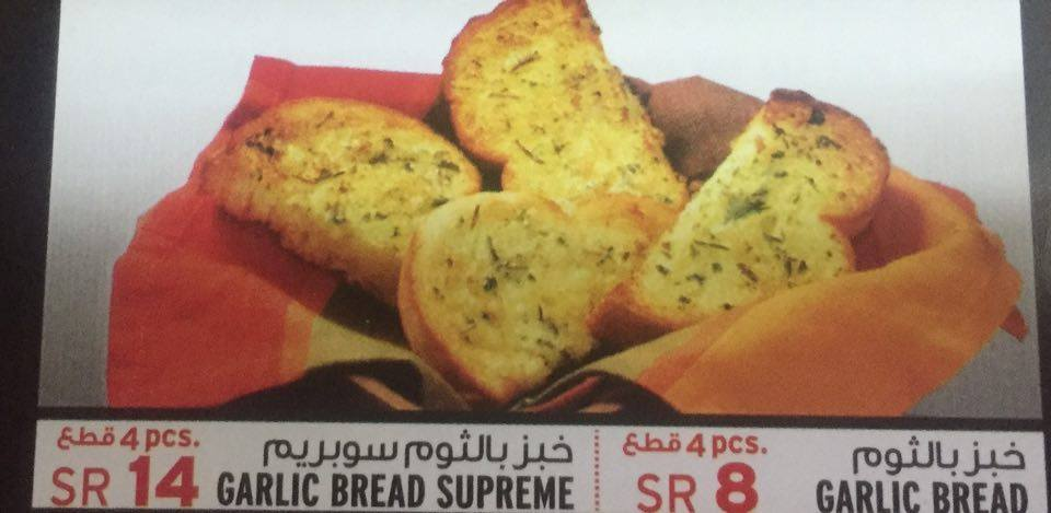 خبز بالتوم والسوبريم