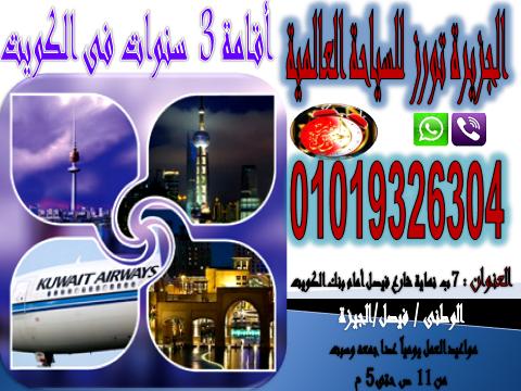 الكويت أقامة سنوات نستخرجها للرجال 754113235.png