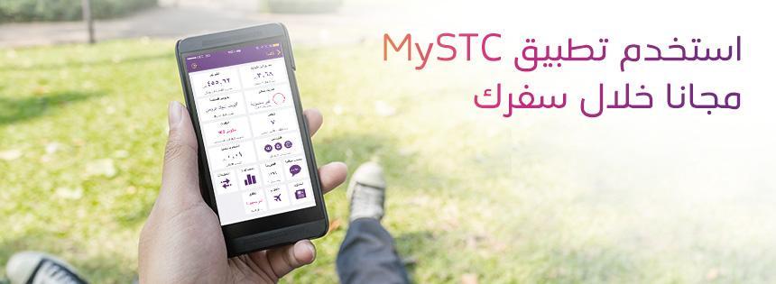����� MySTC ������ ����� �������