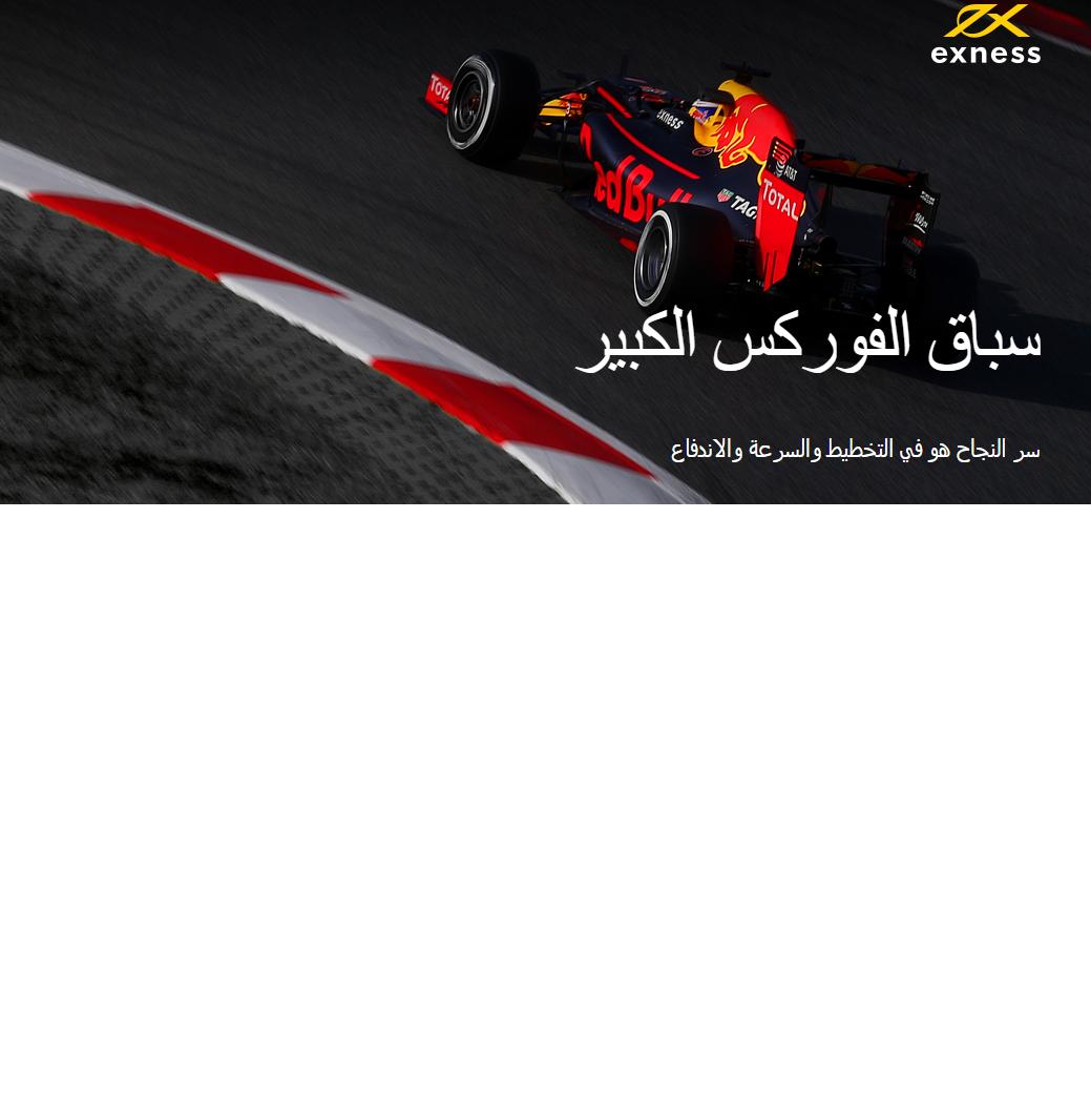 سباق الفوركس الكبير مسابقة جديدة 742401680.png