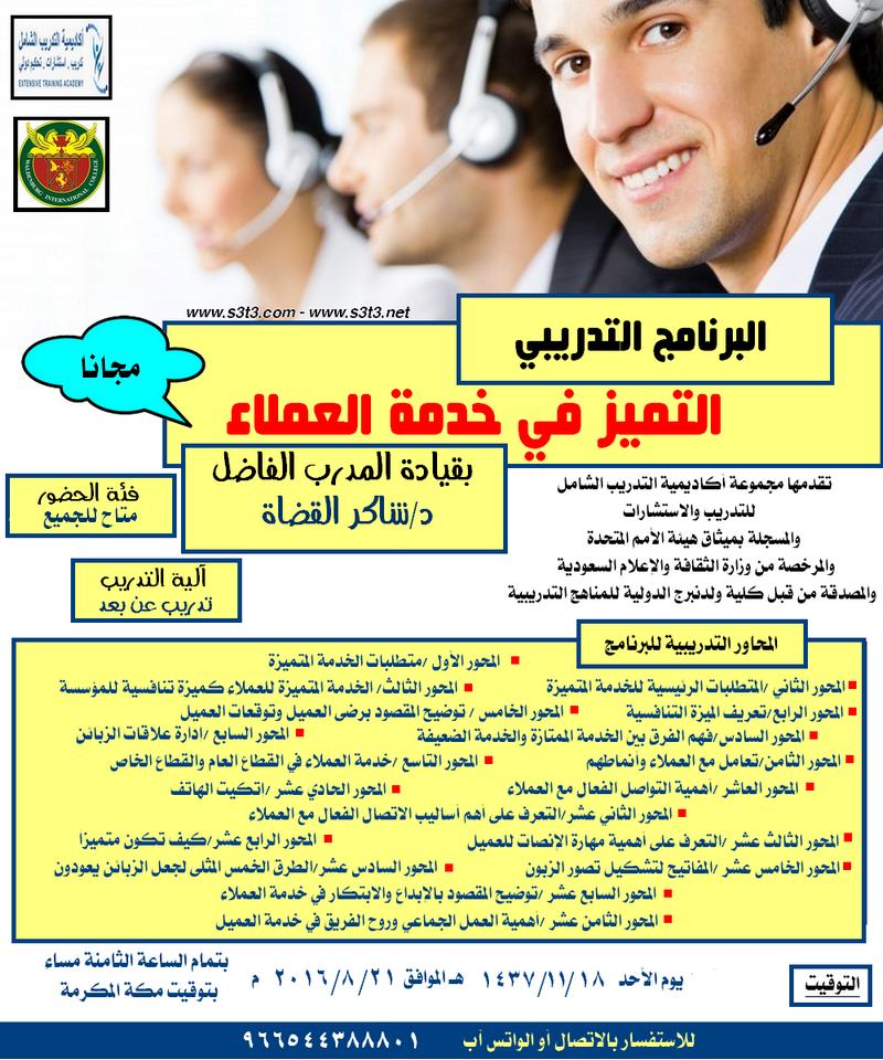 الدورة التدريبية (التميز خدمة العملاء) 771752803.png