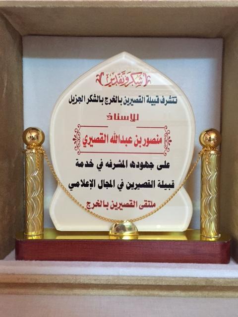 تكريم الاعلاميين منصور القصيري ونافل