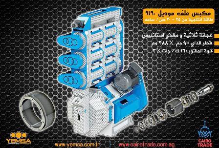 مكبس العلف التركى من شركة كايرو تريد 713033650