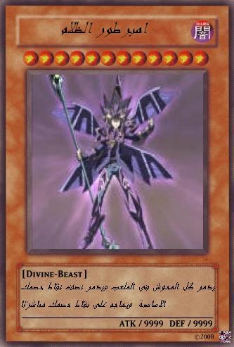 امبراطور الظلام 734601519