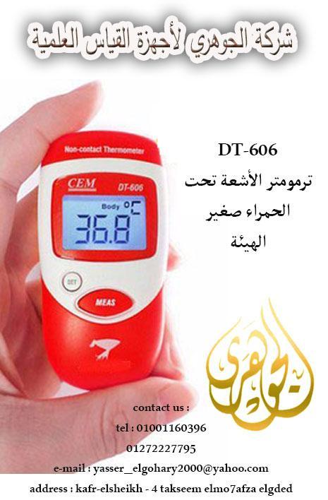 جهاز قياس الحرارة بالأشعة الحمراء 762020580.jpg