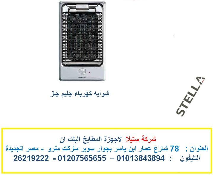مسطح جليم اجهزة جليم شركة 614694910.jpg