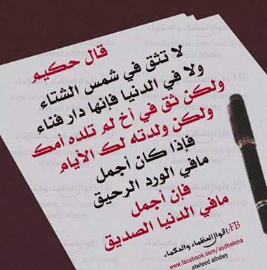 قالوا - صفحة 2 523543905