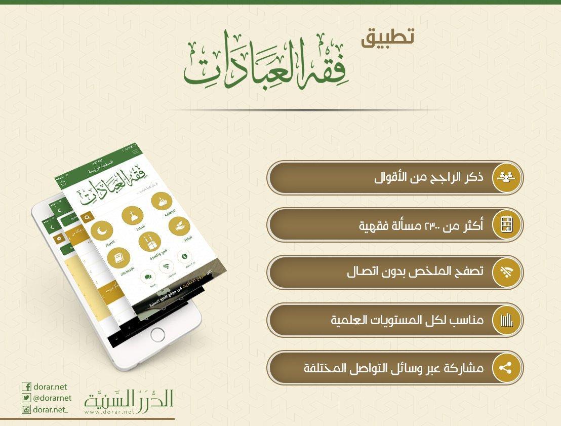 تطبيق فقه العبادات 524945956