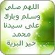منتدى الصلوات المحمدية