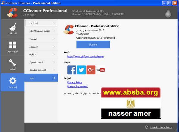 CCleaner Professional 5.26.5937 2016 221342448.jpg