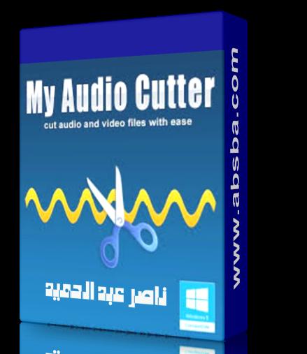 تقسيم وتقطيع ملفات الاوديو والصوت أجزاء Audio Cutter 2018,2017 447311860.png