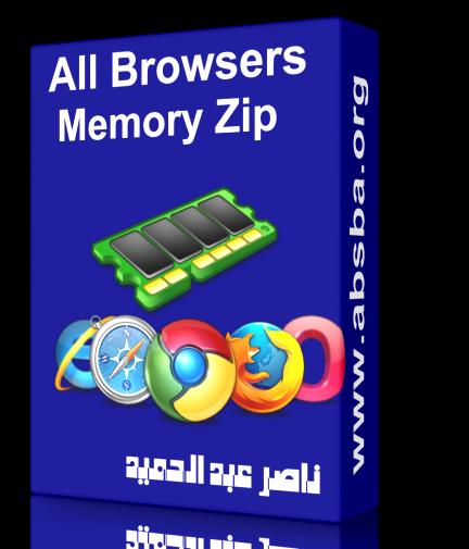 الذاكرة المستخدمه المتصفحات Browsers Memory 1.5.7.4 2018,2017 804935826.png