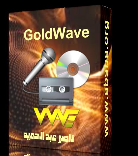 التأثيرات الصوتية GoldWave 6.26 bit) 2018,2017 280546849.png