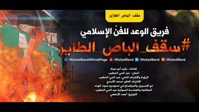 سقف الباص الطايرmp3+فيديو فريق الوعد الإسلامي