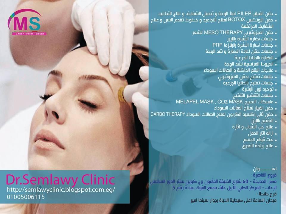 دكتور محمد السملاوى اخصائى التجميل