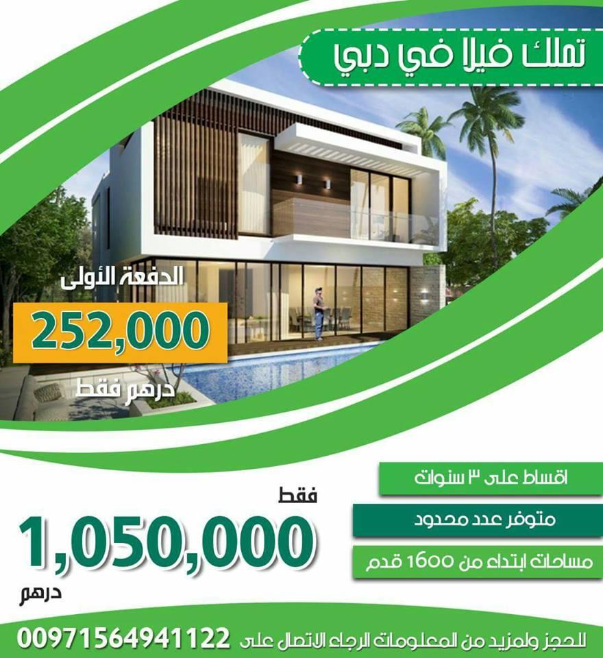 للبيع افخم مجمع سكني 676220314.jpg