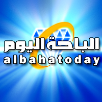 صحيفة الباحة اليوم الإلكترونية عدد الضغطات : 13,590