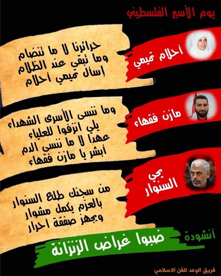 ضبوا غراض الزنزانة mp3 فريق الوعد الإسلامي 651012709