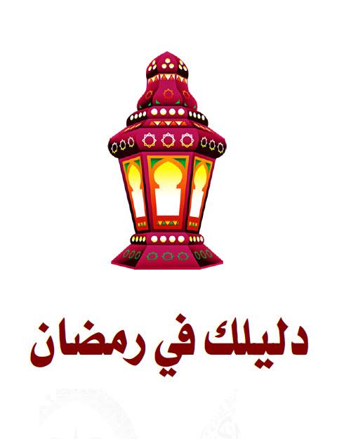 كتاب دليلك فى رمضان بمساحه 1 ميجا 354575362