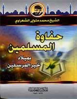 موسوعة الشيخ الشعراوى رحمه الله الجزء الثانى