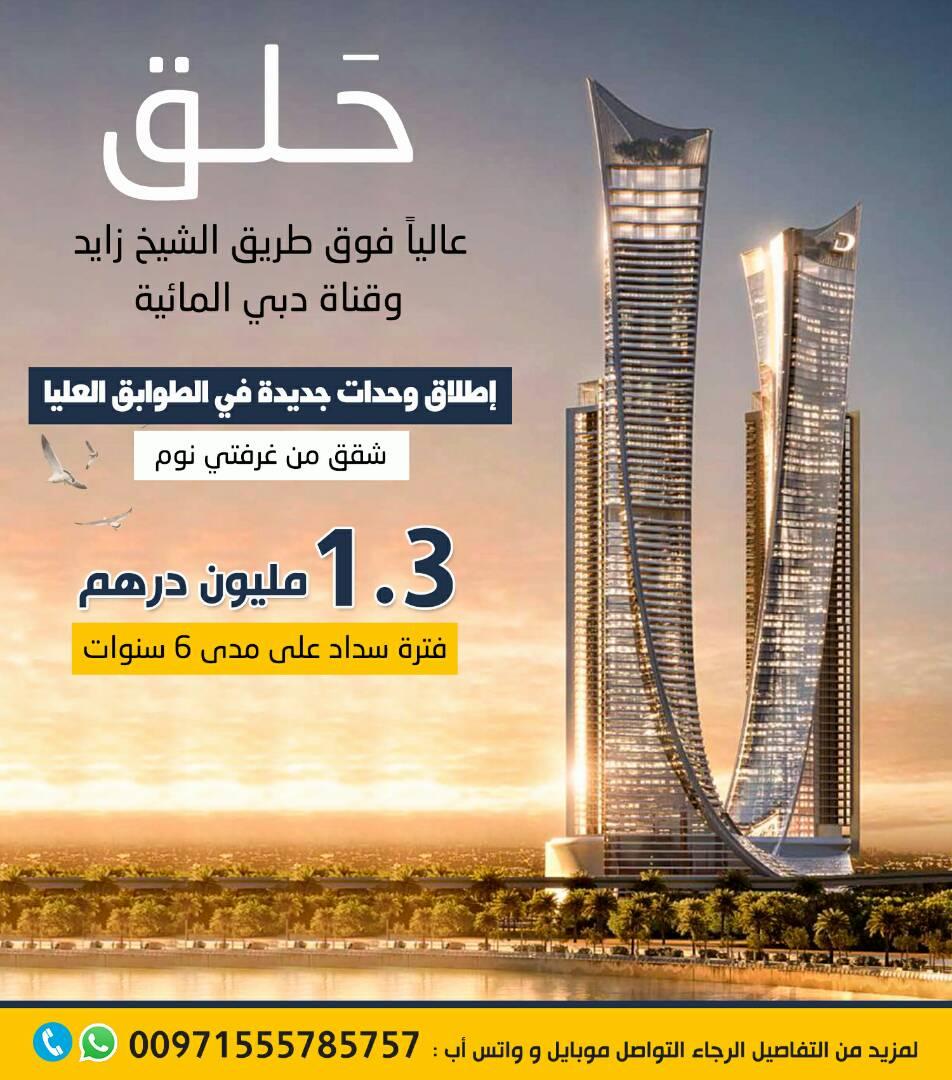 تملك شقة بدبي فوق طريق الشيخ زايد | الامارات | دبي