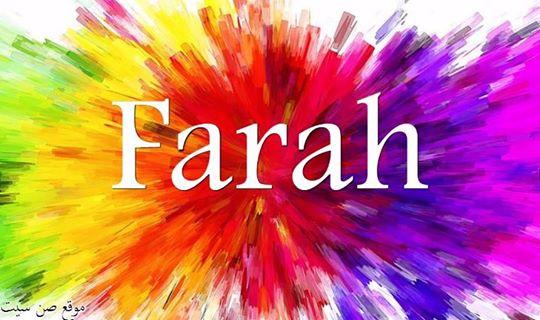 اسم فرح في صورة  352546780
