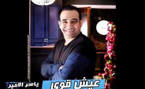 اغنية ياسر الامير عيش قوى