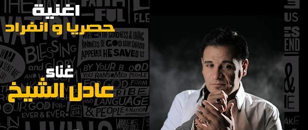 اغنية عادل الشيخ حصريا وانفراد