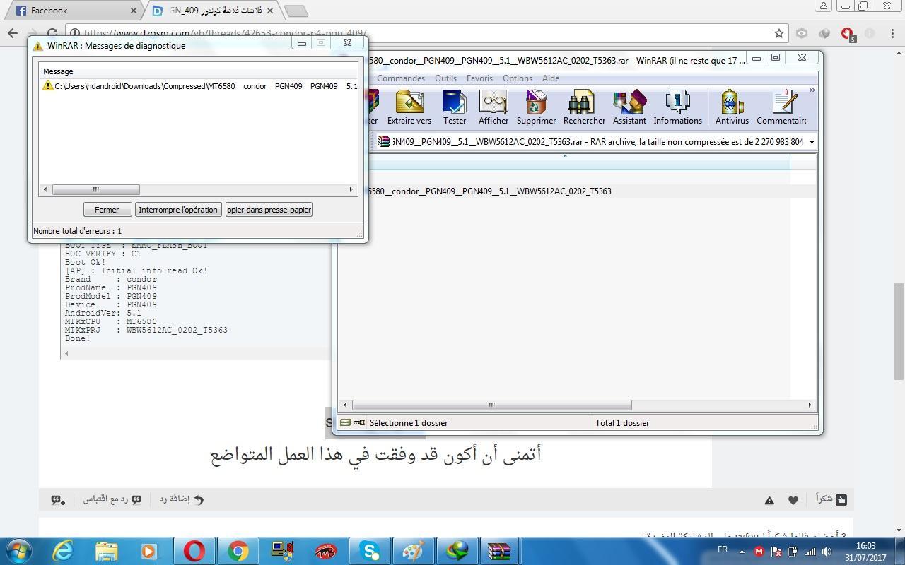 فلاشة كوندور Condor P4 PGN_409