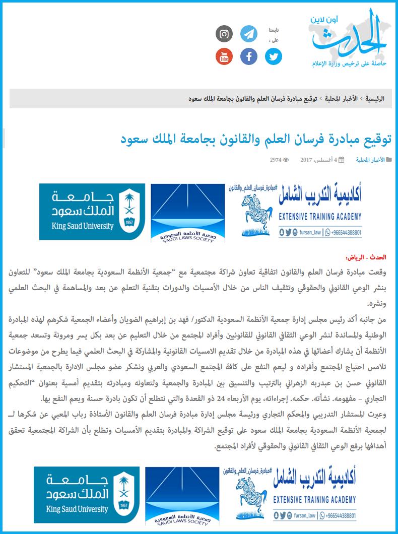 صحيفة الحدث لاين توقيع مبادرة