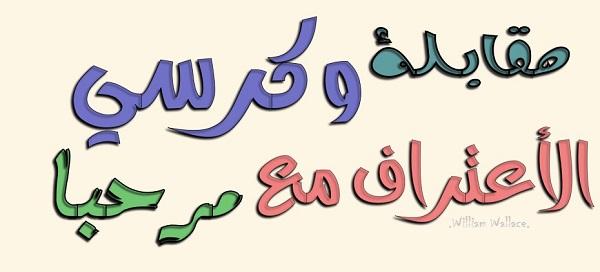 مقآبلةة و كرسي الآعتراف مع عبدالله مرحبا منتدى حرب القبائل