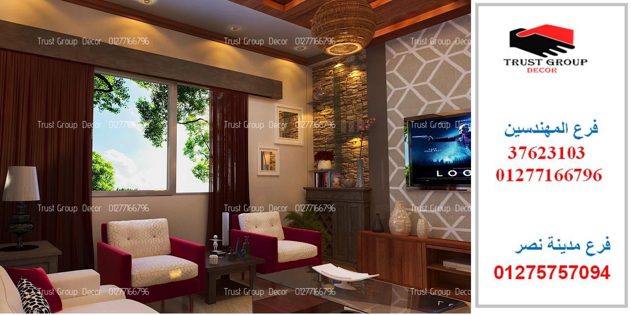 c2e73861c افضل شركة ديكور - تكلفة تشطيب شقة ( للاتصال 01277166796) 316705227
