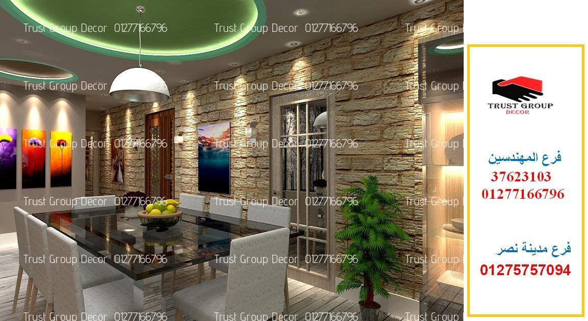 افضل شركة تشطيب فى مصر ( شطب شقتك باقل التكاليف . للاتصال   01275757094) 269774084