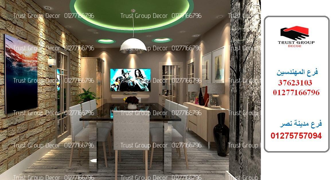 افضل شركة تشطيب فى مصر ( شطب شقتك باقل التكاليف . للاتصال   01275757094) 983646871
