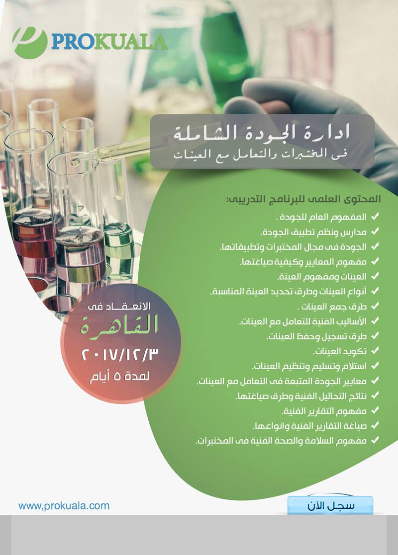 دورة ادارة الجودة الشاملة المختبرات
