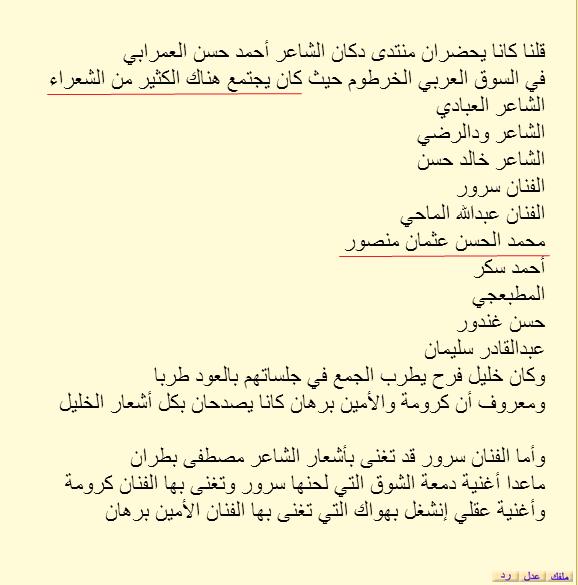 8f2b953ee خلاصات البحث حول حقيبة الفن السودانية (الحقيبة أصلها زجل أندلسي)!