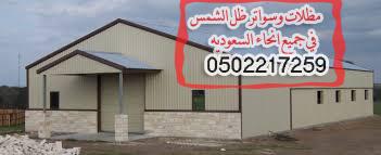 ظل الشمس الرياض وابها وجميع انحاء المملكة بارقى التصاميم 197348149.jpg