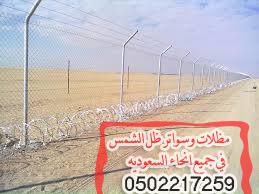 ظل الشمس الرياض وابها وجميع انحاء المملكة بارقى التصاميم 462267182.jpg