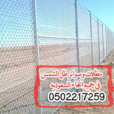 ظل الشمس الرياض وابها وجميع انحاء المملكة بارقى التصاميم 954795707.jpg