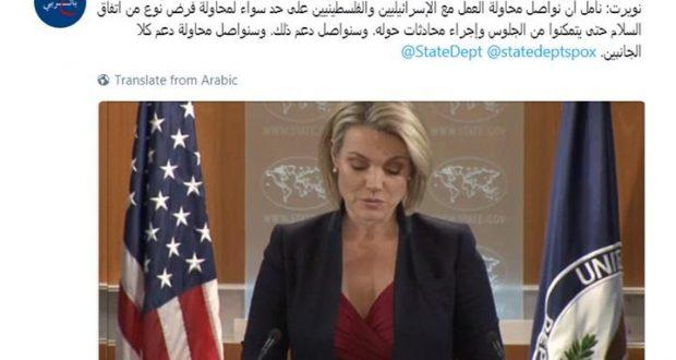 الخارجية الأمريكية تتراجع عن قرار ترامب بشأن القدس