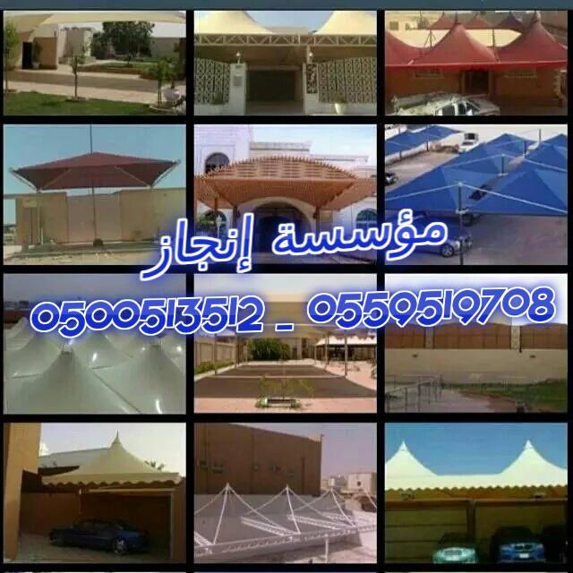 الشركات المصنعة مظلات وسواتر بأعلى درجات الجودة 0500513512 0559519708
