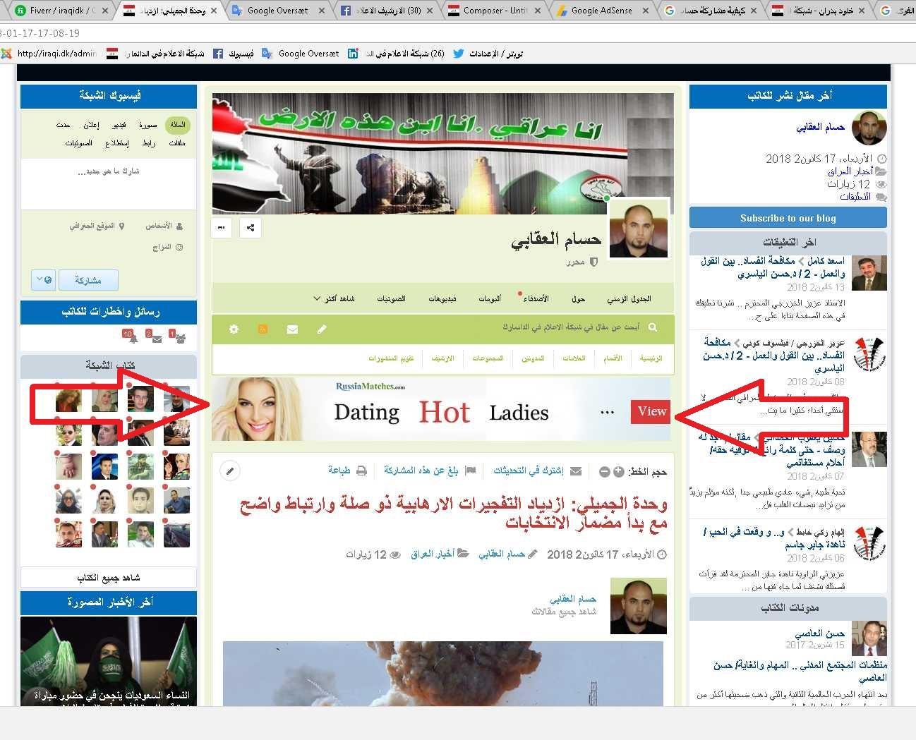 بشرى سارة للكتاب والصحفيين : كل كاتب وصحفي يملك مدونة في شبكة الاعلام في الدانمارك