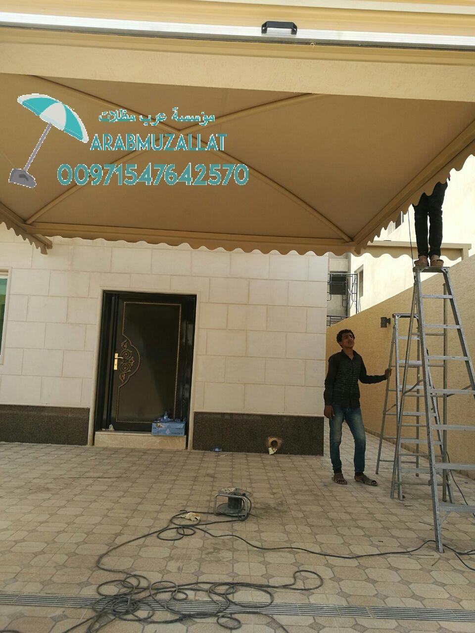 لدينا متخصص تركيب مظلات سواتر 00971547642570