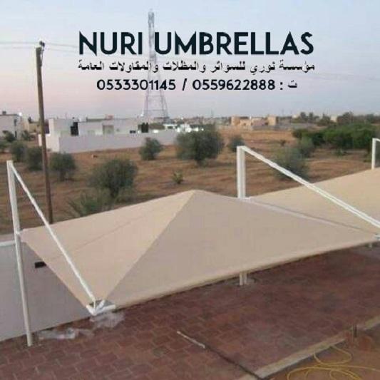 واجمل انواع مظلات وسواتر 0533301145 0559622888
